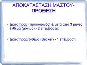 Αποκατάσταση Μαστού Αποκατάσταση Μαστού apokatastash3 1